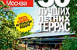 "La revista ""Time Out Moscow"" cambia de editor"